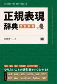 紀伊國屋書店BookWebで買える「正規表現辞典 改訂新版」の画像です。価格は2,916円になります。