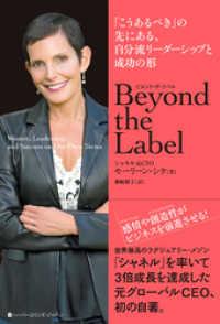 Beyond the Label (ビヨンド・ザ・ラベル) 「こうあるべき」の先にある、自分流リーダーシップと成功の形
