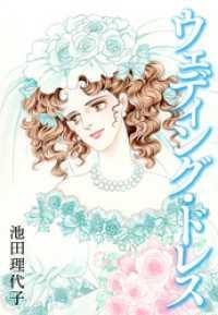 紀伊國屋書店BookWebで買える「ウエディング・ドレス」の画像です。価格は108円になります。