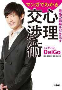daigo著書の画像