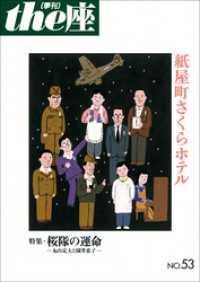 53号 紙屋町さくらホテル(2003)