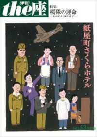 53号 紙屋町さくらホテル 改訂版(2007)