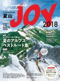 ワンダーフォーゲル7月号増刊 夏山JOY2018