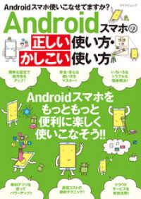 紀伊國屋書店BookWebで買える「Androidスマホの正しい使い方・かしこい使い方」の画像です。価格は1,058円になります。