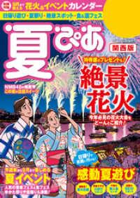 紀伊國屋書店BookWebで買える「夏ぴあ2018 関西版」の画像です。価格は600円になります。