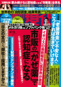 週刊現代<BR>2018年<BR>6月16日号