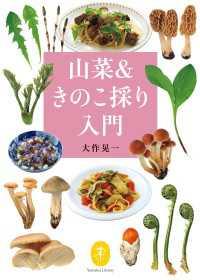 ヤマケイ文庫山菜&きのこ採り入門