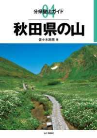 04 秋田県の山