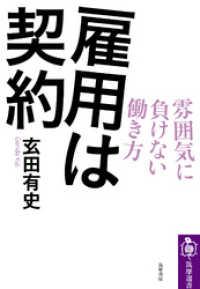 紀伊國屋書店BookWebで買える「雇用は契約 ──雰囲気に負けない働き方」の画像です。価格は1,512円になります。