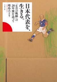 日本代表を、生きる 「6月の軌跡」の20年後を追って