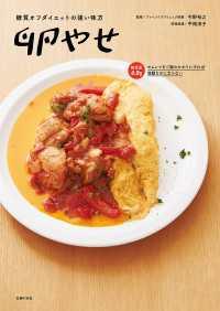 紀伊國屋書店BookWebで買える「卵やせ」の画像です。価格は1,296円になります。