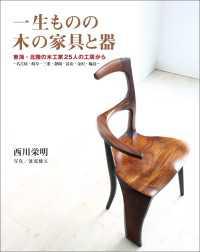 一生ものの木の家具と器