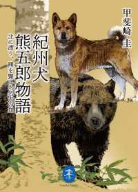 ヤマケイ文庫 紀州犬 熊五郎物語