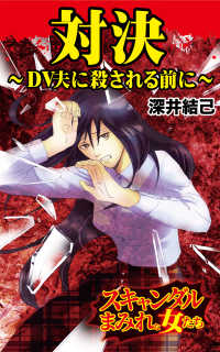 紀伊國屋書店BookWebで買える「対決?DV夫に殺される前に?スキャンダルまみれな女たち」の画像です。価格は216円になります。