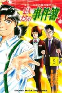金田一少年の事件簿外伝 犯人たちの事件簿 3