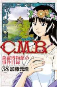 C.M.B. 森羅博物館の事件目録 38