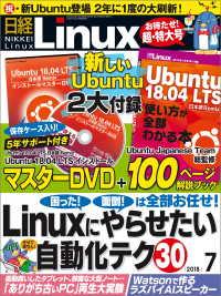 紀伊國屋書店BookWebで買える「日経Linux(リナックス) 2018年7月号」の画像です。価格は1,890円になります。