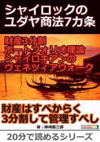 紀伊國屋書店BookWebで買える「シャイロックのユダヤ商法7カ条。」の画像です。価格は430円になります。