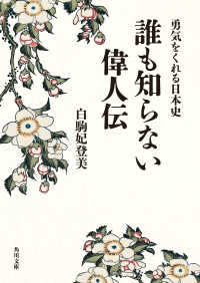 勇気をくれる日本史 誰も知らない偉人伝