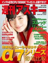 週刊アスキー No.1182(2018年6月12日発行)