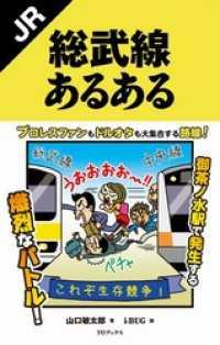 紀伊國屋書店BookWebで買える「JR総武線あるある」の画像です。価格は864円になります。