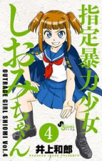 指定暴力少女 しおみちゃん ― 4巻