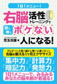 紀伊國屋書店BookWebで買える「1日1メニュー! 右脳活性トレーニングで頭も体もボケない人になる!」の画像です。価格は756円になります。