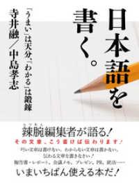 紀伊國屋書店BookWebで買える「日本語を書く。」の画像です。価格は864円になります。