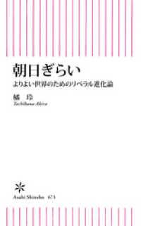 紀伊國屋書店BookWebで買える「朝日ぎらい よりよい世界のためのリベラル進化論」の画像です。価格は648円になります。