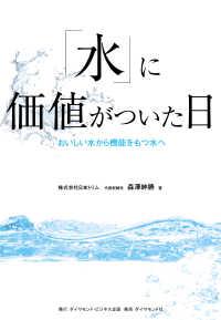 「水」に価値がついた日