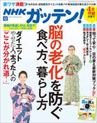 紀伊國屋書店BookWebで買える「NHKガッテン! 2018年 夏号」の画像です。価格は650円になります。