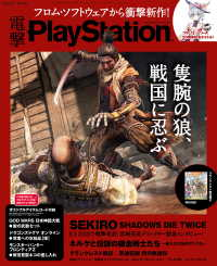 電撃PlayStation Vol.664 電撃PlayStation