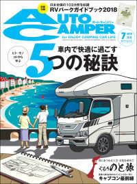 紀伊國屋書店BookWebで買える「AutoCamper 2018年 7月号」の画像です。価格は600円になります。