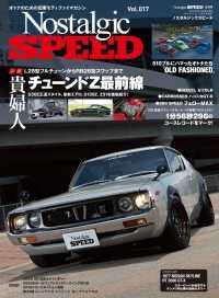 紀伊國屋書店BookWebで買える「Nostalgic SPEED vol.17」の画像です。価格は960円になります。