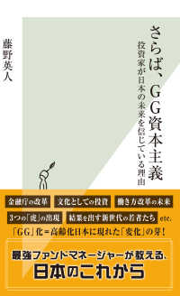 さらば、GG資本主義~投資家が日本の未来を信じている理由~