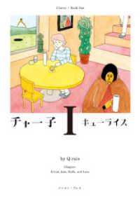 チャー子 ― (1)
