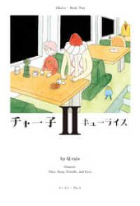 チャー子 ― (2)