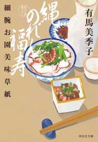 縄のれん福寿――細腕お園美味草紙