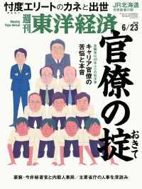 紀伊國屋書店BookWebで買える「週刊東洋経済 2018年6月23日号」の画像です。価格は600円になります。