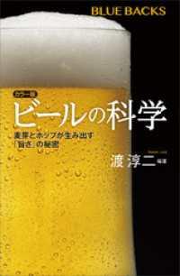 カラー版 ビールの科学 麦芽とホップが生み出す「旨さ」の秘密