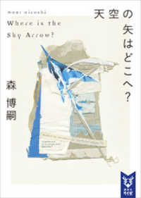 天空の矢はどこへ? Where is the Sky Arrow ?