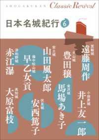 クラシック リバイバル 日本名城紀行6