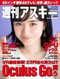 紀伊國屋書店BookWebで買える「週刊アスキー No.1183(2018年6月19日発行」の画像です。価格は359円になります。
