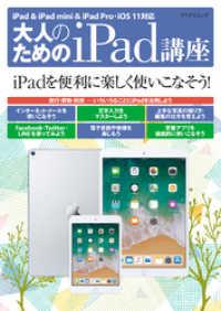 大人のためのiPad講座 iPad・iPad mini・iPad Pro/iOS