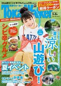 TokaiWalker東海ウォーカー2018年vol.2