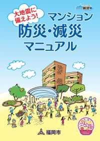 【無料】大地震に備えよう!マンション減災・防災マニュアル