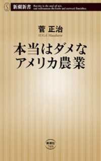 紀伊國屋書店BookWebで買える「本当はダメなアメリカ農業(新潮新書)」の画像です。価格は799円になります。