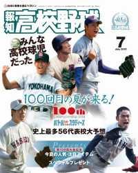 報知高校野球 ― 2018年7月号
