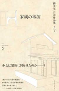 柳美里自選作品集 第二集 家族の再演