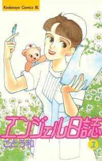 エンジェル日誌 全39巻セット